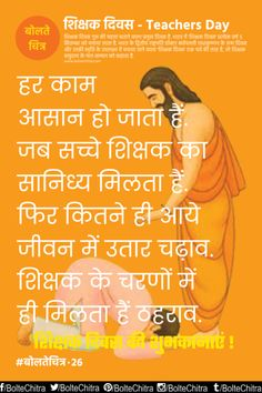 happy teachers day quotes in hindi happy new year
