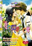 ขายการ์ตูนออนไลน์ Romance เล่ม 165