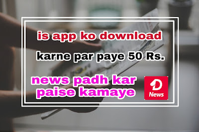 News Dog Apps News Padh Kar Paise Kaise Kamaye