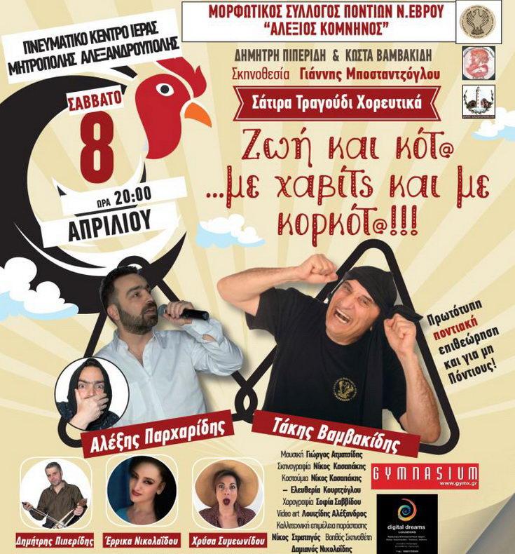 Η Ποντιακή παράσταση «Ζωή και κότα... με χαβίτς και με κορκότα» στην Αλεξανδρούπολη