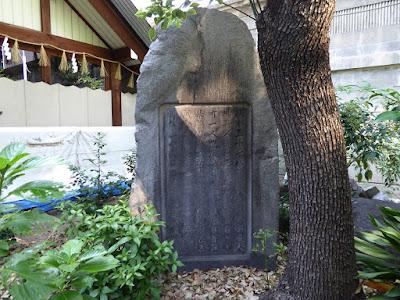 坐摩神社 石碑
