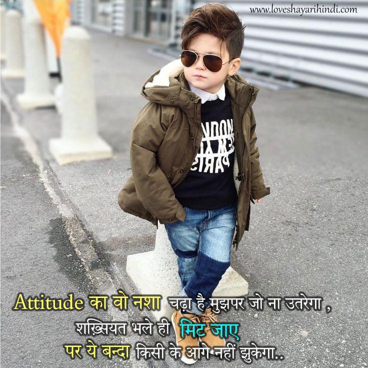 Attitude status in Hindi for Whatsapp - FaceBook | ऐटीट्यूड स्टेटस इन हिंदी