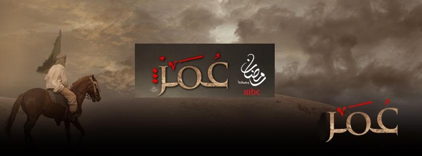 تحميل مسلسل عمر بن الخطاب الحلقة 13