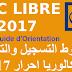 فتح باب ترشيحات الأحرارلاجتياز امتحانات البكالوريا برسم دورة 2017