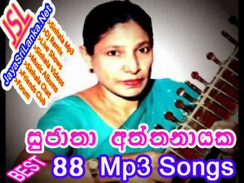 Sinhala mp3 free download new.