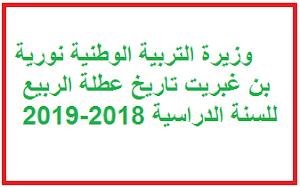 وزيرة التربية الوطنية نورية بن غبريت تعلن عن تاريخ عطلة الربيع للسنة الدراسية 2018-2019