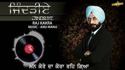 Jindriye Lyrics - Raj Kakra | Latest Punjabi Songs 2017 | Sound Boom Entertainment