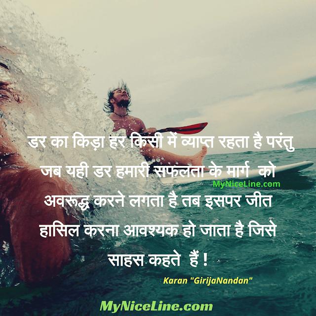 साहस पर Hindi Quotes