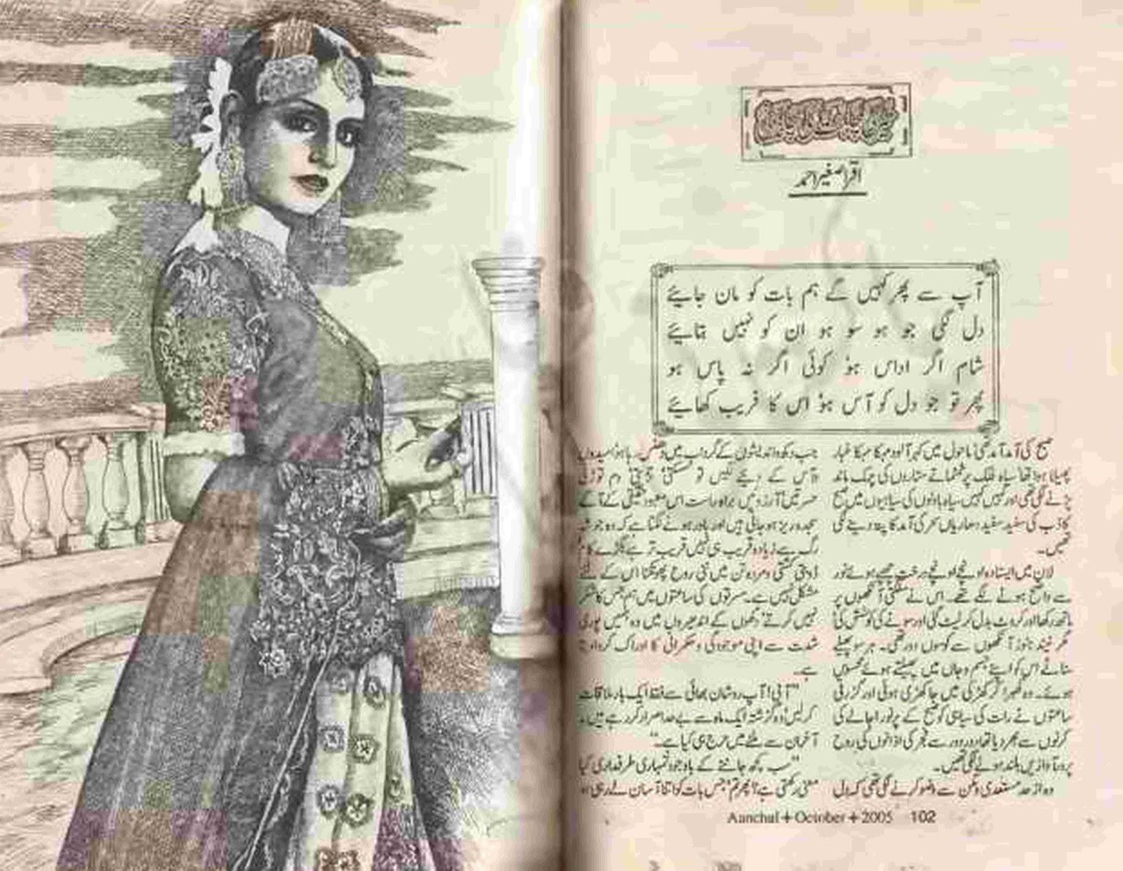 Romantic Urdu Novels Based On Khoon Baha