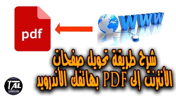 تحويل صفحات الإنترنت إلى ملفات PDF للأندرويد