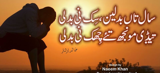 saraiki poetry images
