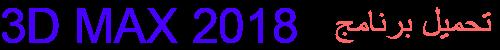 تحميل برنامج 3d max 2018