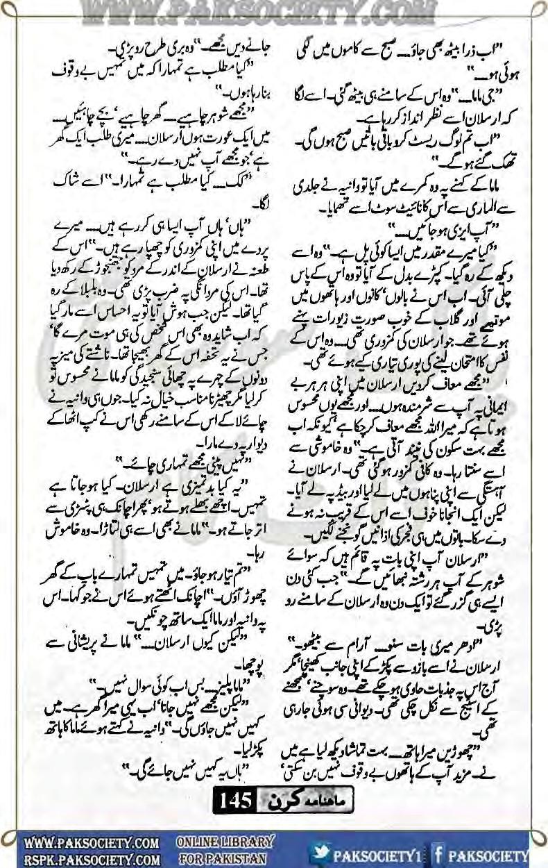 Kitab Dost: Ishq safar ki dhool novel by Lubna Jadoon