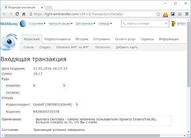 Greenstree.ru - выплата на WebMoney от 11.05.2016 года