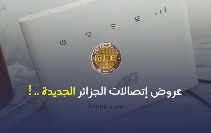 عروض اتصالات الجزائر 4g 2018 الجديدة