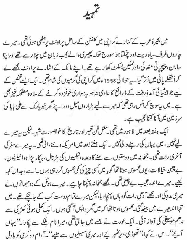 Pakistan Travelogue Urdu Book