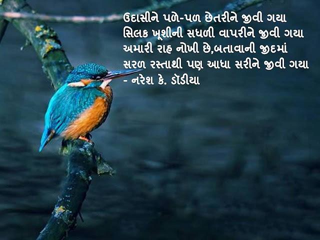 उदासीने पळे-पळ छेतरीने जीवी गया Gujarati Muktak By Naresh K. Dodia