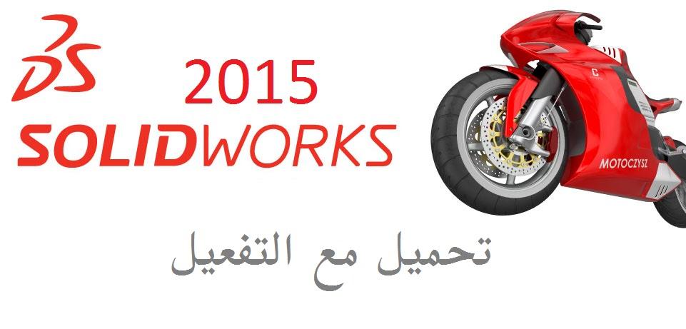 solidworks 2010 gratuit sur 01net