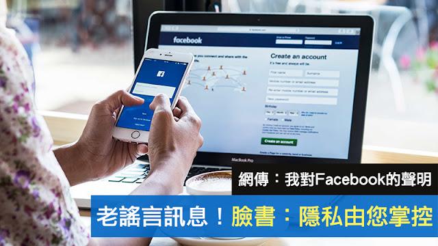 臉書 Facebook 謠言 我對Facebook的聲明