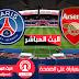 مشاهدة البث المباشر مباراة باريس سان جرمان ضد أرسنال - دوري الأبطال