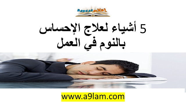 النوم في العمل