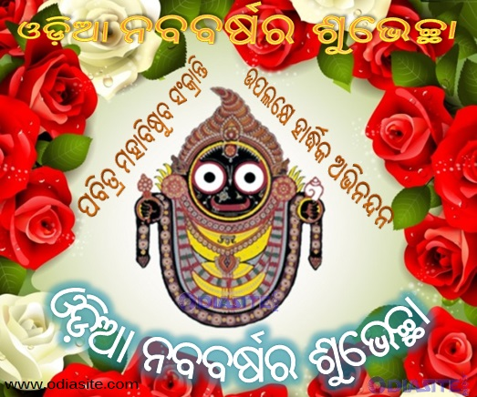 happy odia new year-pana sankranti