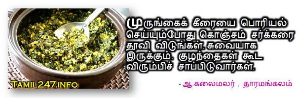 samayal tips