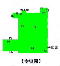軒轅劍外傳-蒼之濤 ~ 令狐國略圖