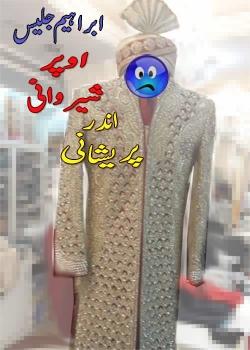Upar_Sherwani_Ander_Pareshani-Ibrahim-Jalees