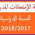 رزنامة الإمتحانات المدرسية للسنة الدراسية 2018/2017