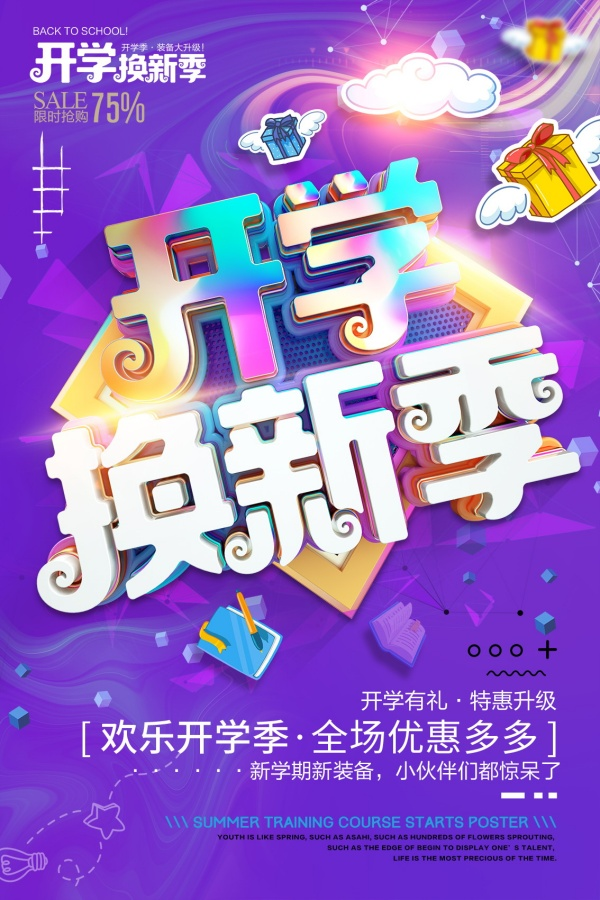Start a new season PSD advertising poster free psd