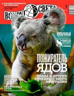 Читать онлайн журнал<br>Вокруг света (№3 март 2018)<br>или скачать журнал бесплатно