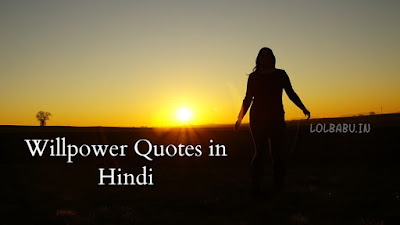 Willpower Quotes In Hindi