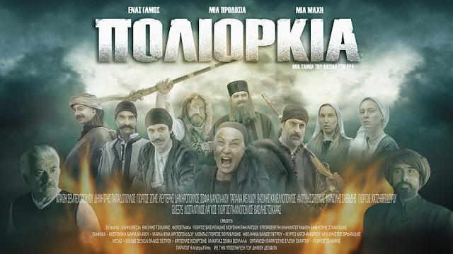 Πρεμιέρα για την ιστορική ταινία «Πολιορκία» την Πέμπτη στο Άργος (βίντεο)