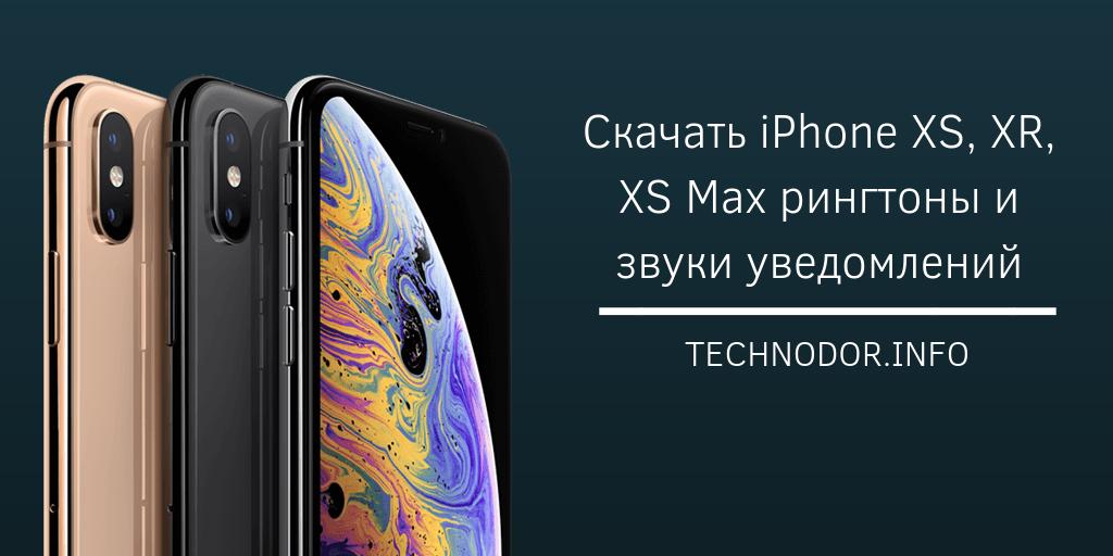 Скачать звук сообщения iphone mp3.
