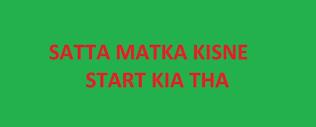 Satta Ka Game Kisne Start Kia Tha