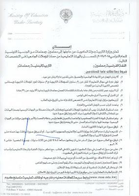 توظيف وزارة التربية الكويتية