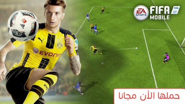 تحميل اللعبة الخارقة FIFA Mobile 2017 للأجهزة المحمولة | أندرويد ، iOS ، ويندوز