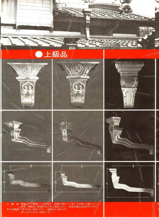 銅雨樋、銅アンコーのカタログ 銅アンコー上級品と特上品カタログ部分
