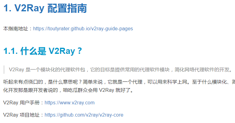 GFW BLOG(功夫网与翻墙): V2Ray 配置指南