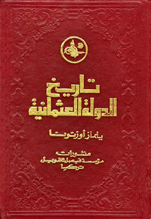 تحميل كتاب تاريخ الدولة العثمانية - يلماز أوزتونا