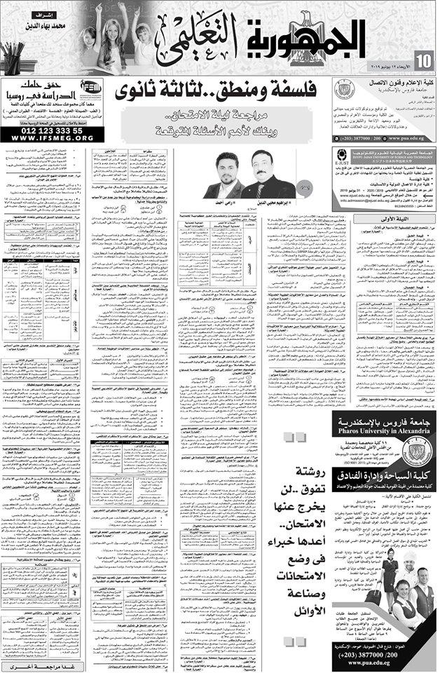 تحميل مراجعة الجمهورية في الفلسفة والمنطق 2019