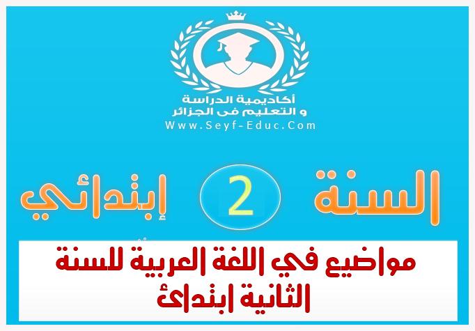 مواضيع في اللغة العربية للسنة الثانية إبتدائي الجيل الثاني