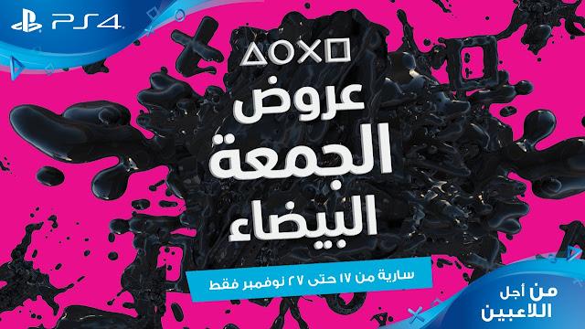 """سوني السعودية تعلن عن عروض رهيبة لتخفيضات """" الجمعة البيضاء """""""