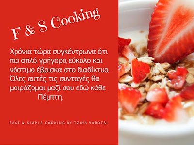Fast-and-Simple-Cooking-by-TzinaVarotsi