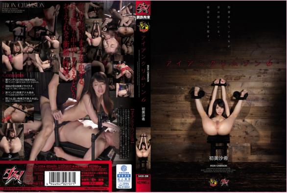 Film Bokep DASD-308 Saki Hatsumi