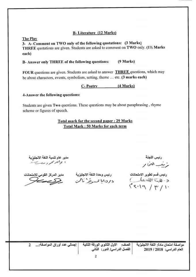 مواصفات امتحان اللغة الانجليزية للمدارس الرسمية الخاصة لغات ترم ثاني 2019 17