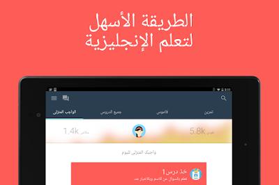 أفضل تطبيق لتعلم اللغة الإنجليزية مجاني