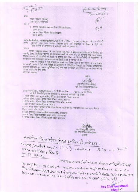 लोक सभा चुनाव 2019 (lok sabha chunav 2019 ) की तैयारी के सम्बन्ध में दिशा-निर्देश जारी - basic shiksha fatehpur