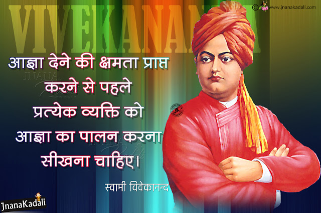 Swami Vivekananda Quotes on Love, Education, Success, Youth in Hindi & English Motivational quotes of swamiji is amazing, He inspire us lot to do some good things on the earth Below are best Swami Vivekananda quotes images in hindi,swami vivekananda quotes in hindi for students,suvichar of swami vivekananda in hindi,swami vivekananda thoughts on success in hindi,swami vivekananda thoughts in hindi pdf free download,swami vivekananda quotes in english,swami vivekanand suvichar photo,swami vivekananda quotes in hindi and english,vivekananda quotes on education in hindi